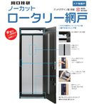玄関 網戸 川口技研 ノーカットロータリー網戸 NC-17