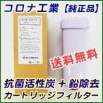 コロナ工業 抗菌活性炭+鉛除去フィルタータイプ 浄水器カートリッジ・フィルター【純正品】
