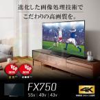 Panasonic  VIERA FX750 TH-49FX750 49.0インチ