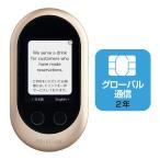 音声翻訳機 ソースネクスト POCKETALK ポケトーク Wシリーズ ゴールド + グローバルSIM2年携帯型通訳デバイス Wi-Fiモデル