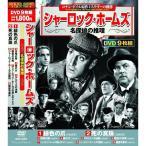 シャーロック・ホームズ 名探偵の推理 DVD9枚組 ACC-051