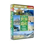 映像で楽しむ世界遺産 夢街道 DVD8枚組 BCP-074
