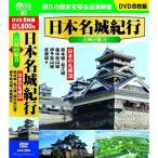 日本名城紀行 古城の魅力 日本の名城38 DVD8枚組 ACC-009
