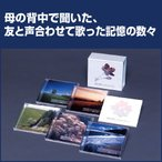 日本の名歌 ベストコレクション CD 5枚組