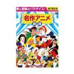 名作アニメ劇場 DVD 10 枚セット