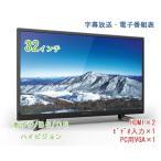 ショッピング液晶テレビ 32インチハイビジョン液晶テレビ
