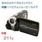 簡単デジタルビデオカメラ