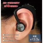 骨伝導 耳かけ式集音器(左耳用)ボン・ボイス(左耳用)伊吹電子