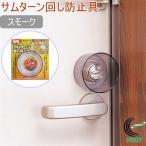 サムターン回し防止具 スモーク N-2072 防犯 防犯グッズ サムターン サムターンカバー ドア ドアまわり 鍵