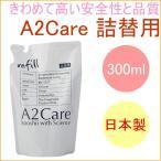 A2Care 詰替え用 300ml 1A2-A002