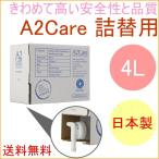 A2Care 詰替え用 4L 1A2-D002
