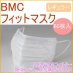 bmc不織布マスク 画像