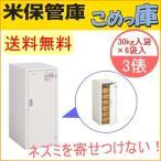 米保管庫 こめっ庫 3俵 RSE-T06C 送料無料 貯蔵 漬物 味噌 みそ 樽 米