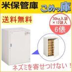 米保管庫 こめっ庫 6俵 RSE-T12C 送料無料 貯蔵 漬物 味噌 みそ 樽 米