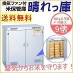 米保管庫 晴れっ庫 9俵 換気ファン付き RSS-118S 送料無料 貯蔵 漬物 味噌 みそ 樽 米