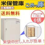 米保管庫 こめっ庫 天板開閉式 6俵 RSU-12C 送料無料 貯蔵 漬物 味噌 みそ 樽 米