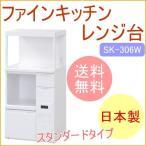 ファインキッチン 組立式レンジ台 米容量12kg SK-306W