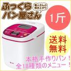 ショッピングホームベーカリー 自動ホームベーカリー ふっくらパン屋さん 1斤 HBS-100W