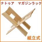 ナトゥア 木製マガジンラック N-8605