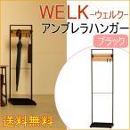 ショッピング傘 ウェルク アンブレラハンガー ブラック WELK-UH1000BK
