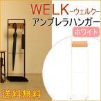 ショッピング傘 ウェルク アンブレラハンガー ホワイト WELK-UH1000WH