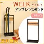 ショッピング傘 ウェルク アンブレラスタンド ブラック WELK-US600BK