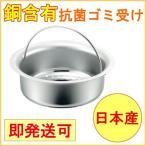 銅含有 抗菌ステンレス 排水口ゴミ受け(皿型) 134mm CK-117