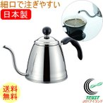 便利なIH対応、細口で注ぎやすいコーヒーポットです。