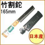 竹割鉈165mm 両刃 C-12