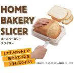 ホームベーカリースライサー PS-955 日本製 パン スライス カット 切る