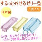 するっと外せるゼリー型 日本製 ゼリー スイーツ デザート カッター スライド