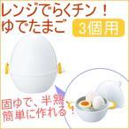 レンジでラクちん ゆでたまご3個用 日本製 電子レンジ タマゴ 卵 玉子 ゆで卵 ゆでたまごメーカー 簡単