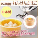 ezegg おんせんたまご EZ-290 日本製 温泉たまご 温泉卵 温泉玉子 調理 料理 便利グッズ アイデアグッズ