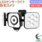 LEDセンサーライト 防犯カメラ 8W×2灯 (C-AC8160) 送料無料 屋内 屋外 コンセント式 照明 録画機能 防犯 停電 災害
