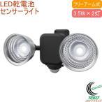3.5W×2灯 フリーアーム式 LED乾電池センサーライト (LED-265) 送料無料 屋内 屋外 乾電池式 照明 防災 防犯 停電 災害