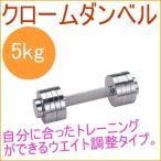 クロームダンベル 5kg KW-764