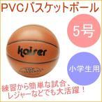 練習用 PVCバスケットボール 5号  KW-485