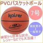 練習用 PVCバスケットボール 7号  KW-484