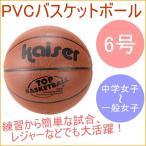 練習用 PVCバスケットボール 6号  KW-482