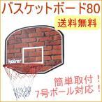 バスケットボード80  KW-579