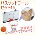 バスケットゴールセット45  KW-587