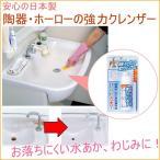陶器・ホーローの強力クレンザー TU-25BP 日本製 浴室 トイレ 洗面台 掃除 クリーナー 汚れ落とし
