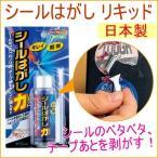 シールはがし リキッド TU-45 日本製 粘着剤 除去 シール剥がし