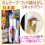 ガムテープ・フック跡はがし リキッドパワー TU-46 日本製 粘着剤 除去 シール剥がし