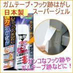ガムテープ・フック跡はがし スーパージェル TU-47 日本製 粘着剤 除去 シール剥がし