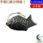 鉄の健康鯛 ネコポス可能  日本製 鉄 鉄分補給 漬物 黒豆 色つけ 料理 水 お湯 白湯 簡単 便利 ヒモ付き 小型 キッチン用品 貧血対策 健康 手軽