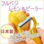 フルベジ レモン&ピーラー FLP-01 日本製 スライス スライサー カット 切る 皮むき 皮むき器 皮引き 削る みかん ネコポスOK
