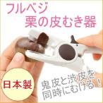 フルベジ 栗の皮むき器 FRK-01 日本製 栗むき器...