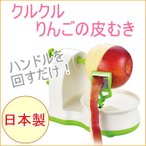 味わい食房 クルクルりんごの皮むき ARK-691