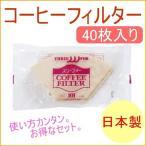 コーヒーフィルター 無漂白 1〜2人用 40枚入り EB-101 日本製 コーヒーメーカー ハンドドリップ ネコポスOK